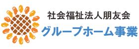 障がい福祉サービス事業所ひまわり | グループホーム | 茨城県常陸太田市